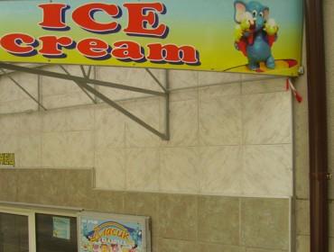 Сладолед Класик | Фирма Крастка