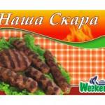 Търговия и доставка на хранителни стоки Димитровград | Уикенд ООД