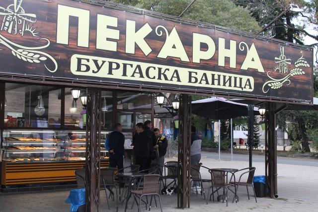 Топли закуски, вкусни баници и козунаци Бургас | Пекарна Бургаска баница